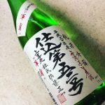 仕込第五二号(坂田酒造/山形県)