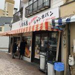 青木屋(コッペパンサンド/三ノ輪)<br>ボリューム満点のコロッケパン