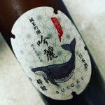 酔鯨 吟麗(酔鯨酒造/高知)